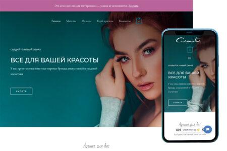 Интернет-магазин косметики 1
