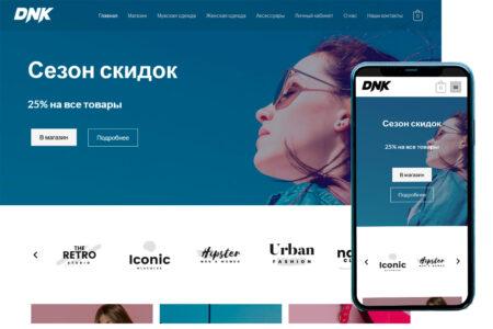 Интернет-магазин одежды 1