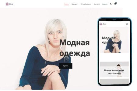 Интернет-магазин одежды 3