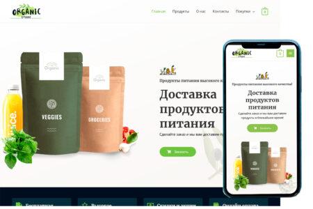 Интернет-магазин по доставке продуктов питания