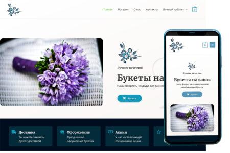 Интернет-магазин цветов 1