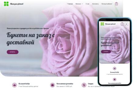 Интернет-магазин цветов 2