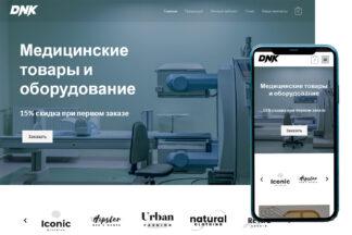 Интернет-магазин по продаже медицинского оборудования