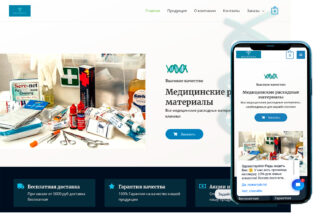 Интернет-магазин по продаже медицинских расходных материалов