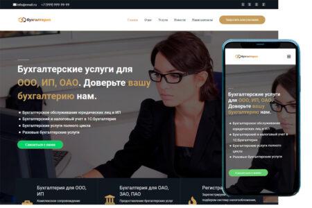 Сайт компании предоставляющей бухгалтерские услуги 1