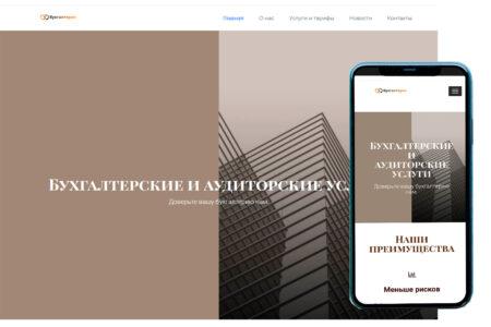 Сайт компании предоставляющей бухгалтерские услуги 2