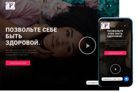 Сайт салона красоты 3