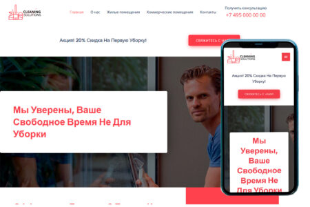 Сайт компании по клининговым услугам
