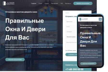 Корпоративный сайт компании по установке дверей и окон