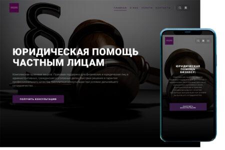 Сайт компании предоставляющей юридические услуги 3