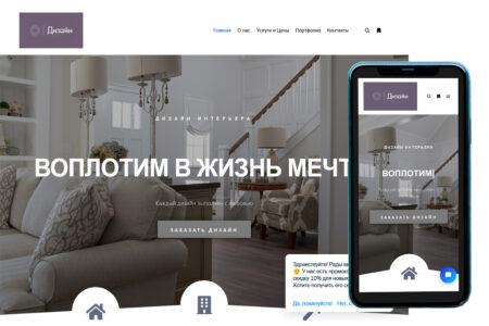 Корпоративный сайт агентства дизайна интерьеров 1