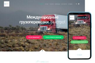 Сайт компании по грузоперевозкам 1