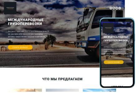 Корпоративный сайт компании по грузоперевозкам 2