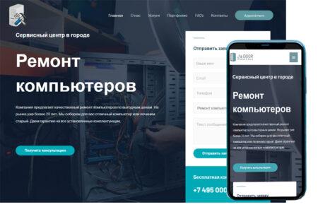 Корпоративный сайт компании по ремонту компьютеров
