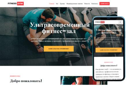 Корпоративный сайт фитнес клуба