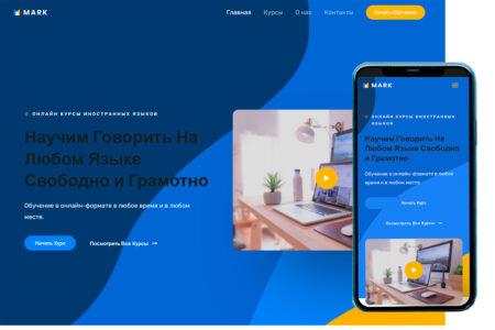 Корпоративный сайт курсов иностранного языка