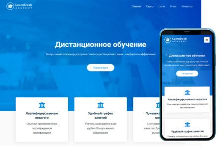 Корпоративный сайт компании по дистанционному обучение