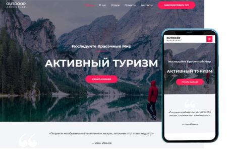 Корпоративный сайт агентства по активному отдыху и туризму
