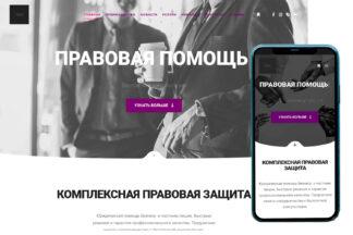 Сайт компании предоставляющей юридические услуги 4