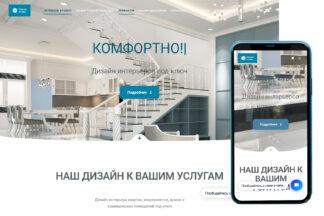 Лендинг-промо для студии дизайна интерьеров 4