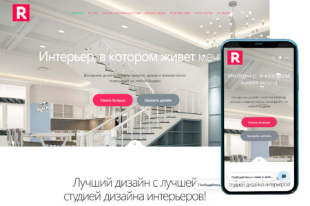 Лендинг-промо для студии дизайна интерьеров 5