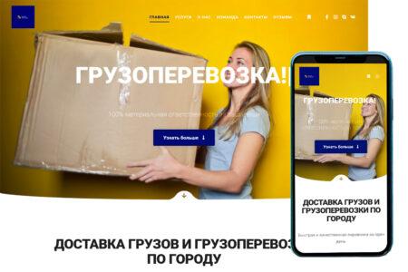 Сайт компании по грузоперевозкам 4