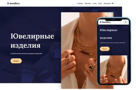 Интернет-магазин ювелирных изделий 2