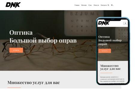Интернет-магазин оптики