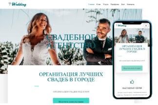 Корпоративный сайт для свадебного агентства
