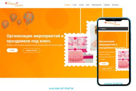 Корпоративный сайт агентства по организации мероприятий