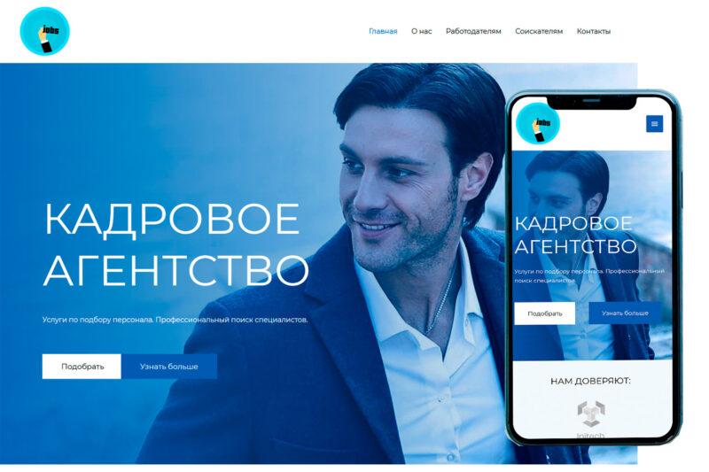 Корпоративный сайт для кадрового агентства