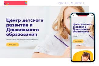 Корпоративный сайт центра раннего развития
